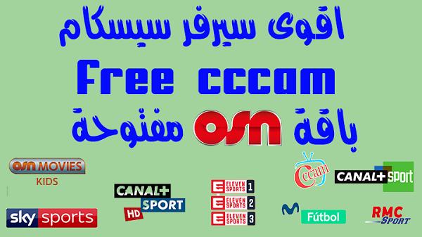أفضل موقع للحصول على سيرفر CCcam يفتح osn وأكثر من 128 باقة