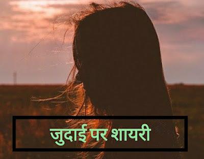 जुदाई पर बहेतरीन शायरी - Judai Shayari In Hindi