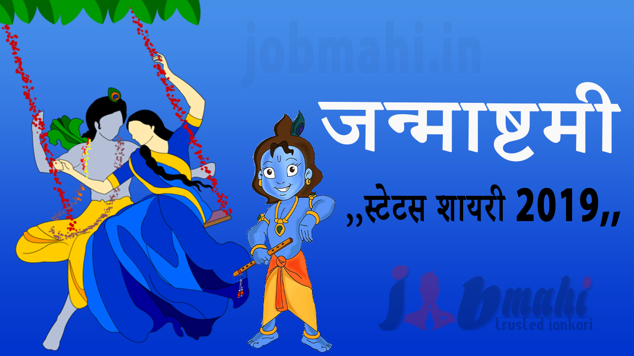 radhe krishna attitude status shayari in hindi 2019 download