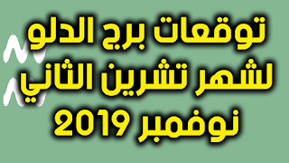 توقعات برج الدلو لشهر تشرين الثاني نوفمبر 2019 على الصعيد العاطفي والمهني والصحي