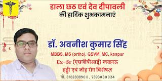 *Ad : हड्डी एवं जोड़ रोग विशषेज्ञ डॉ. अवनीश कुमार सिंह की तरफ से डाला छठ एवं देव दीपावली की हार्दिक शुभकामनाएं*