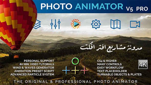 قالب احترافي لتحريك الصور بطريقة رائعة   CS4 فأعلى