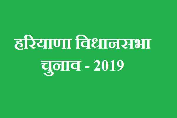 haryana-state-election-2019-date-extended-by-election-commission