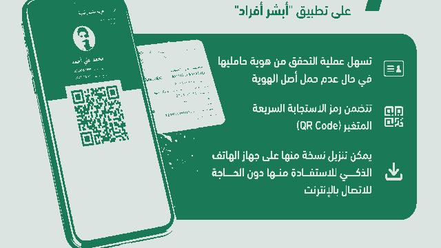 تحميل تطبيق ابشر للأفراد للحصول على خدمات وزارة الداخلية للاندرويد والايفون أخر إصدار 2021