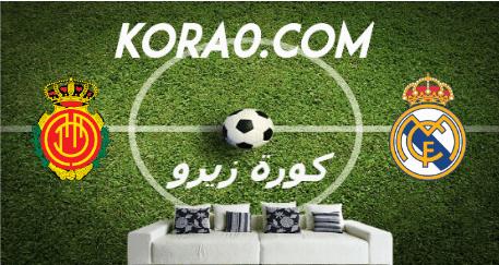 مشاهدة مباراة ريال مدريد وريال مايوركا بث مباشر اليوم 24-6-2020 الدوري الإسباني