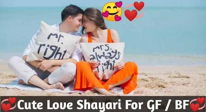 Cute Love Shayari for Girlfriend-Boyfriend | Love Shayari in Hindi