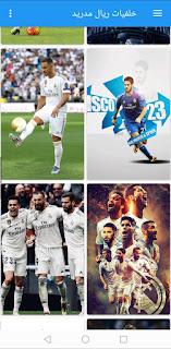 تطبيق أروع خلفيات النادي الملكي ريال مدريد 2019
