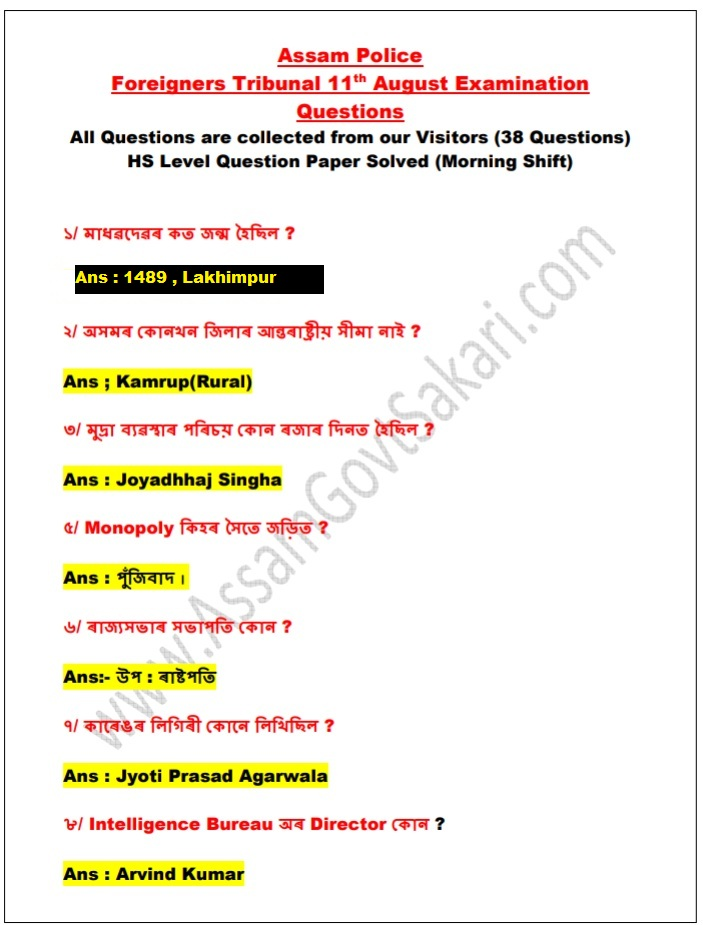Assam Police Foreigners Tribunal Exam Question Paper Solved