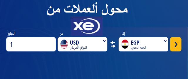 محول العملات من XE
