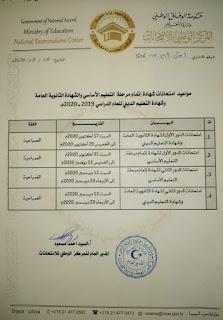 نشر مواعيد امتحانات شهادة إتمام مرحلة التعليم الأساسي والشهادة الثانوية وشهادة التعليم الديني للدور الأول ودور الثاني في ليبيا للعام الدراسي 2019-2020 وزارة التربية السورية