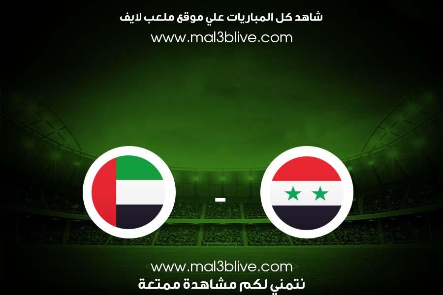 مباراة الامارات وسوريا