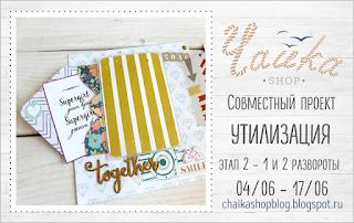 http://chaikashopblog.blogspot.ru/2016/06/2.html