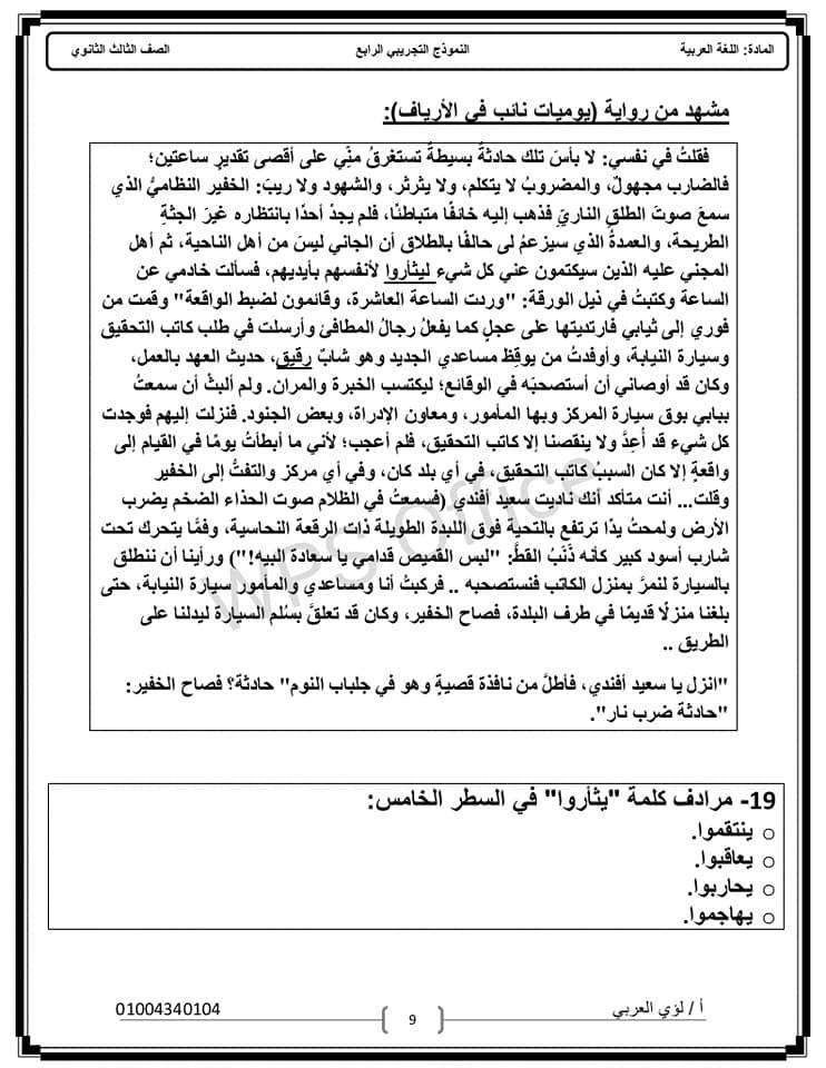 نماذج امتحان لغة عربية الثانوية العامة 2021 9