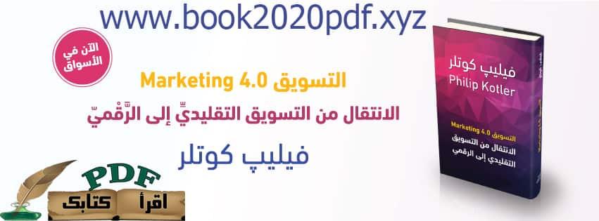 تحميل النسخة  pdf الأن - كتاب التسويق 4.0 الانتقال من التسويق التقليدي إلى الرقمي