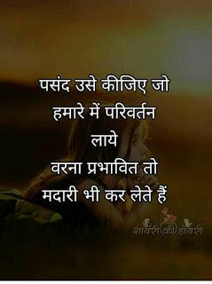 hindi suvichar wallpaper20