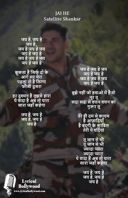 JAI HE LYRICS in Hindi