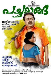Pachamanga movie, www.mallurelease.com