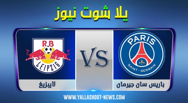 مشاهدة مباراة باريس سان جيرمان ولايبزيغ بث مباشر اليوم 24-11-2020 دوري أبطال أوروبا
