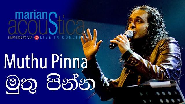 Muthu Pinna Song Lyrics - මුතු පින්න ගීතයේ පද පෙළ