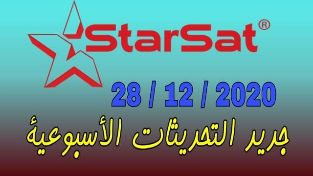 جديد الموقع الرسمي لأجهزة ستارسات STARSAT  يوم 20201228
