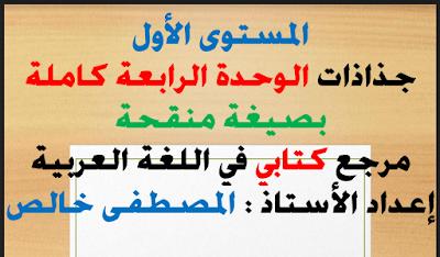 جذاذات الوحدة الرابعة لمرجع كتابي في اللغة العربية للمستوى الأول