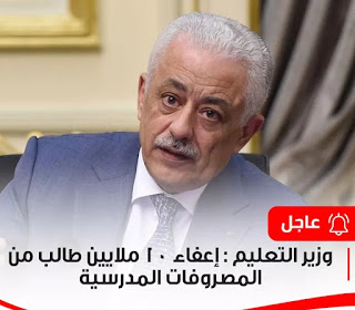 عاجل وزير التربية والتعليم يعلن إعفاء ١٠ مليون طالب من المصروفات المدرسية تعرف عليهم