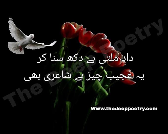 Daad Milti Hai Dukh Sun Kar   Yeh Ajeeb Cheez Hai Shaiyari