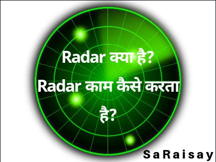 Radar क्या है?Radar कैसे काम करता है?जानिए सब कुछ हिंदी में।