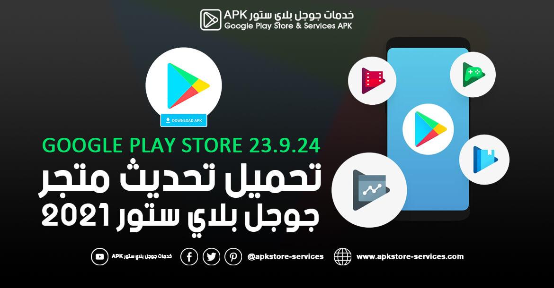 تنزيل متجر بلاي 2021 - تحديث بلاي ستور Google Play Store 23.9.24