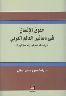حقوق الإنسان في دساتير العالم العربي - رفعت صبري سلمان البياتي