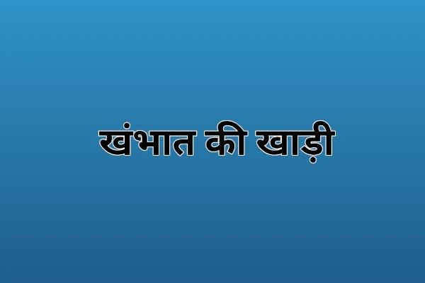 खंभात की खाड़ी कहां स्थित है - khambhat ki khadi