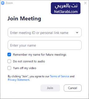 تحميل برنامج زوم للكمبيوتر عربي