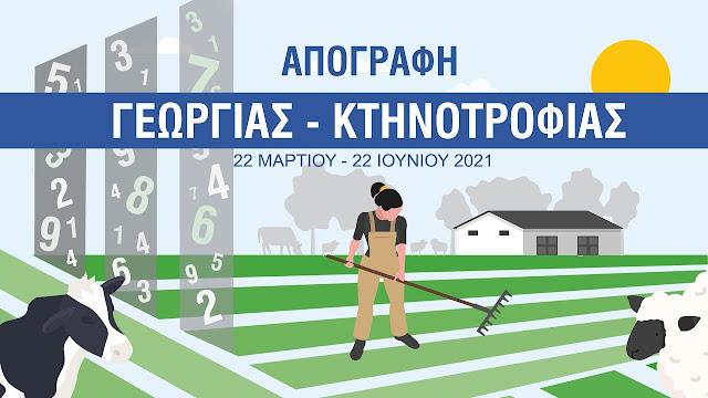Δήμος Ερμιονίδας: Συμμετέχουμε στην απογραφή και υποστηρίζουμε το μέλλον της γεωργίας και της κτηνοτροφίας