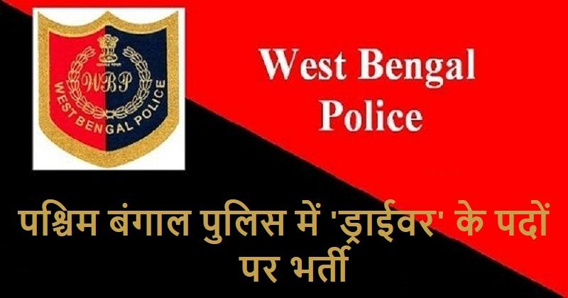 WB Police jobs 2019