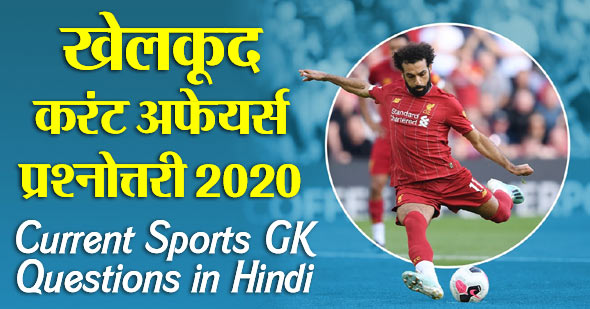 Sports GK Questions and Answers in Hindi