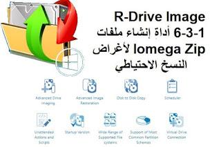 R-Drive Image 6-3-1 أداة إنشاء ملفات Iomega Zip لأغراض النسخ الاحتياطي
