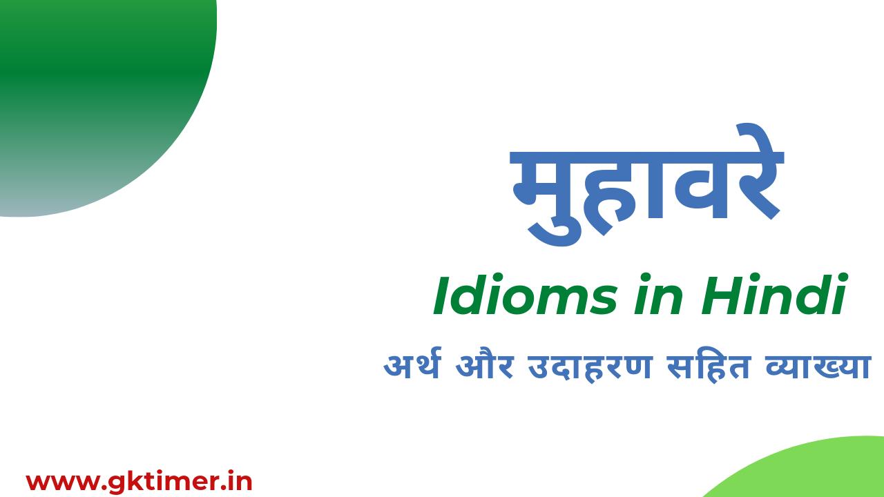 मुहावरे || Muhavare In Hindi || Idioms in Hindi