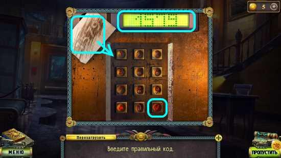 для открытия дверей набираем код на дверях в игре наследие 2 пленник