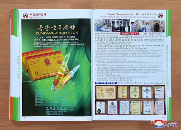 DPRK Product Catalog