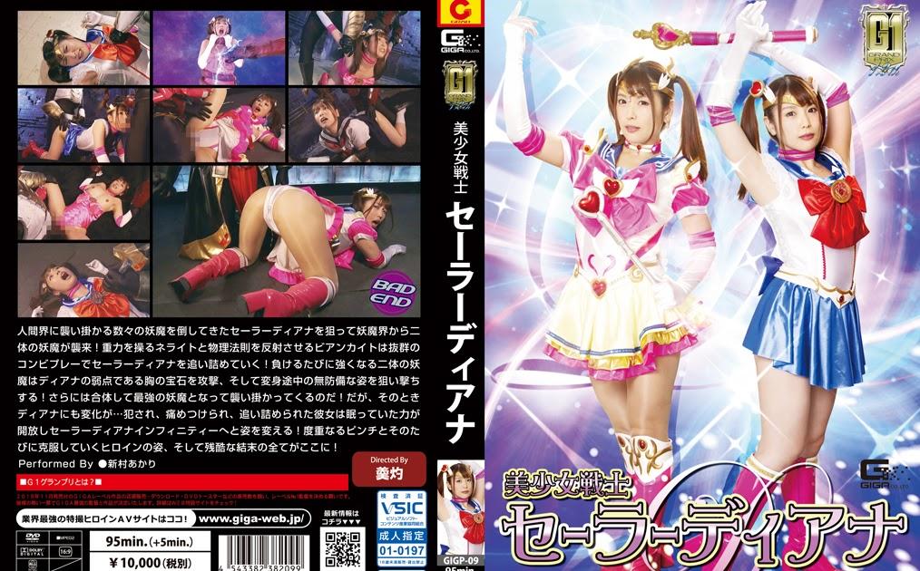 GIGP-09 Sailor Diana -Heroine Pinch Particular
