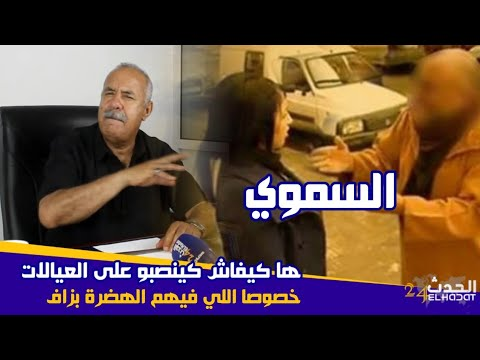 """قناة خراز الرسمية في اقوى لحظات أخبث نصاب """"السماوي"""" lkharraz 2021"""