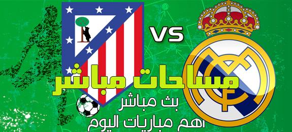 موعد مباراة ريال مدريد واتلتيكو مدريد اليوم السبت 2020-02-01 في ديربي الدوري الاسباني