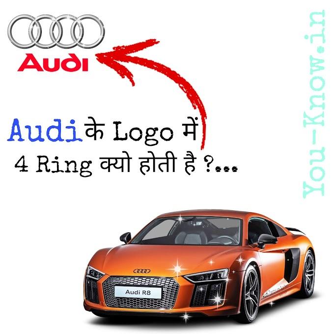 Audi ke Logo me 4 Ring Kyo hoti hai ?...  || You-Know.in
