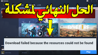 download failed because the resources could not be found