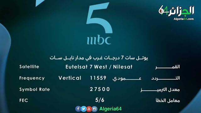 "تردد قناة "" Mbc 5 - ام بي سي 5""  على قمر نايل سات"