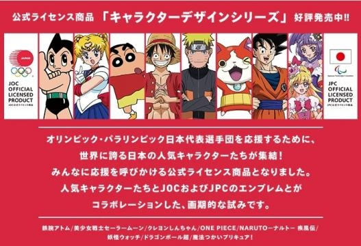 Goku Naruto Y Luffy Seran Embajadores De Los Juegos Olimpicos De
