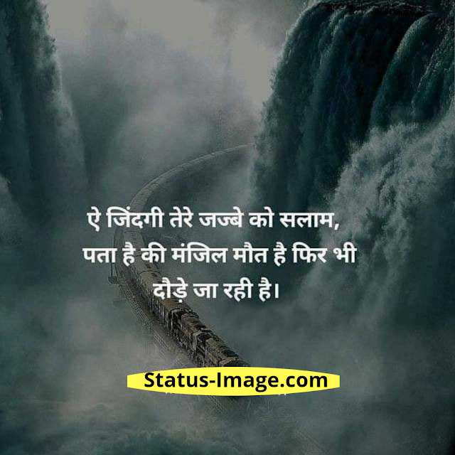 Best Attitude Status & Shayari Quotes Images In Hindi Download
