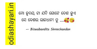Odia quotes sad image
