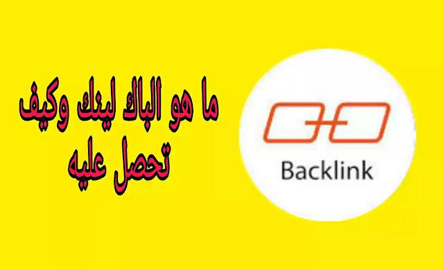ما هو الباك لينك backlink