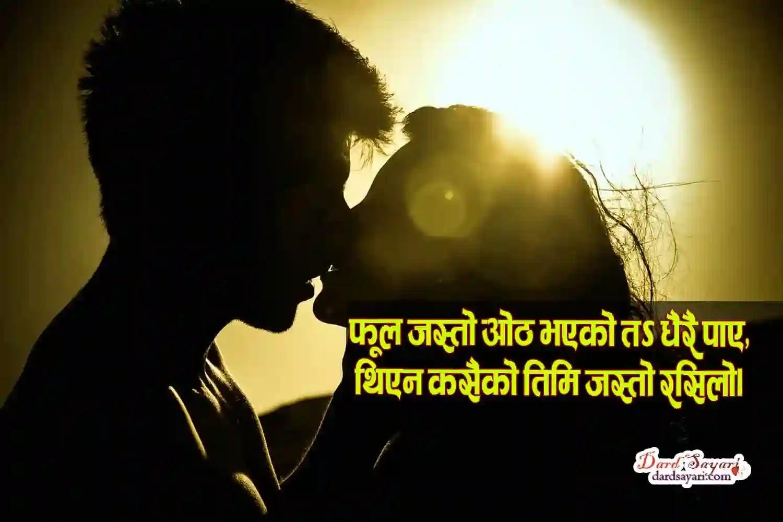 nepali-love-shayari-for-girlfriend